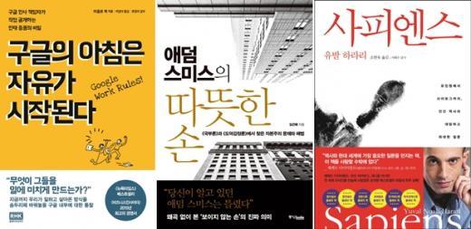 휴넷, 직장인 대상 휴가철 추천 도서 선정