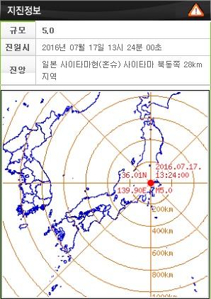 일본의 수도인 도쿄 인근에서 17일 오후 규모 5.0의 지진이 발생했다. /자료=기상청