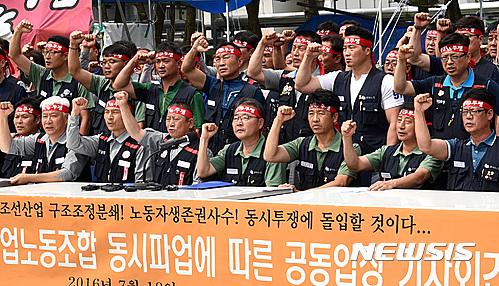 현대중공업 파업. 지난 19일 현대자동차·현대중공업 노조 임원들이 공동파업을 결의하고 있다. /사진=뉴시스