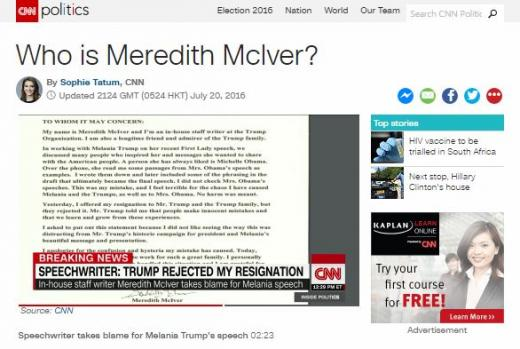 트럼프 부인 표절 논란. /자료=CNN방송 캡처