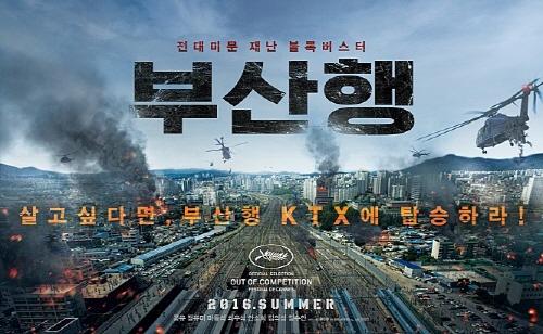 """[STOCK] """"NEW, 부산행 1000만 돌파시 신뢰 회복""""… 목표주가↑"""