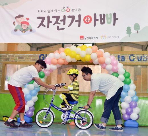 자전거아빠의 도움으로 자전거를 배우는 아동. /사진제공=삼천리자전거