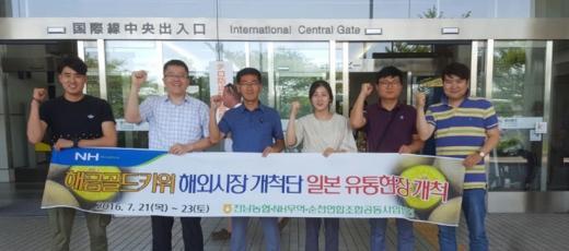 전남농협 골드키위 일본시장 개척단, 현지서 수출마케팅 전개