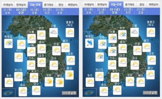 오늘(22일) 오전(왼쪽), 오후 날씨. /자료=기상청