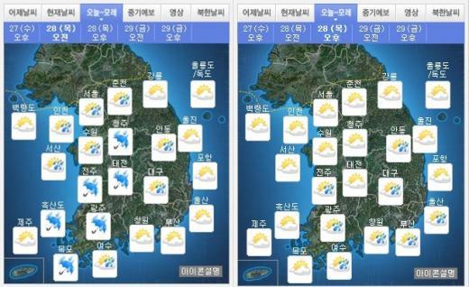 오늘(28일) 오전·오후 날씨. /자료=기상청