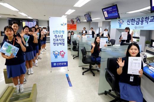 28일 서울 광화문 소재 '신한 청소년 금융교육센터'에서 진행된 '특성화고 진로직업 체험교육' 행사에서 충주상업고등학교 학생들이 행사 후 기념촬영을 하고 있는 모습./사진=신한은행