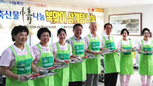 전남농협, 중복맞아 노인복지시설서 삼계탕 나눔 행사