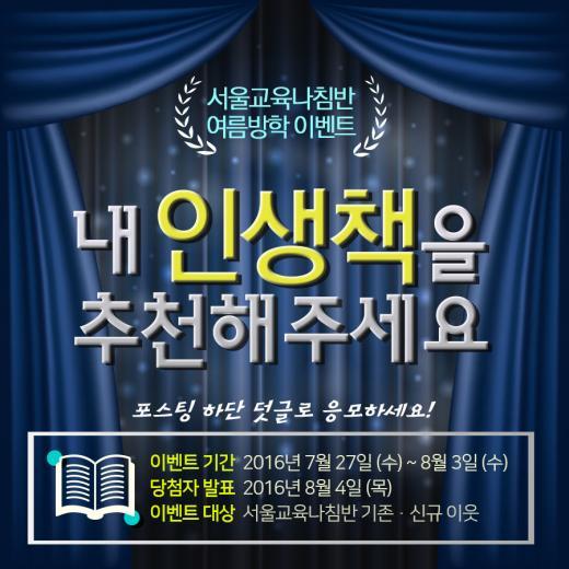 """서울시교육청, """"내 인생책 추천하면, 도서상품권 쏜다"""""""