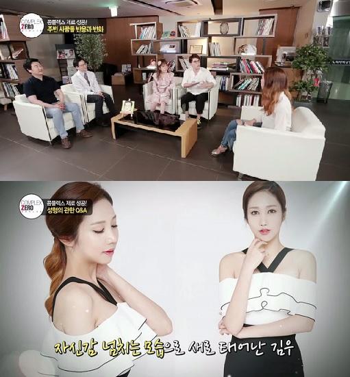 카카오TV '콤플렉스 제로' 김우, 여자여자한 CG얼굴 탄생