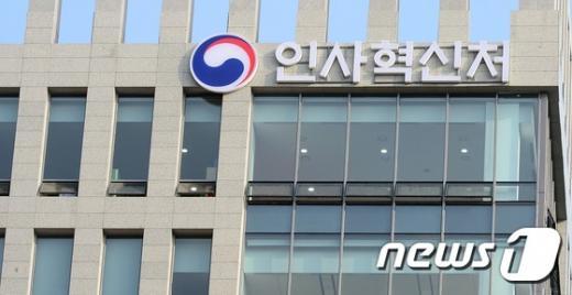 사이버 국가고시센터. 사진은 인사혁신처. /자료사진=뉴스1