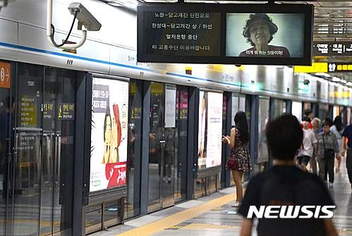 오늘(7일) 오후 서울 지하철 4호선 충무로역 당고개행 방면 승강장에 노원~당고개 구간 단전으로 한성대~당고개 간 상·하선 열차운행이 중단되었음을 알리는 안내 화면이 나타나고 있다. /사진=뉴시스 김선웅 기자