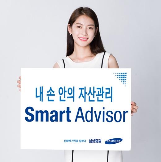 삼성증권, 온라인자산관리 '스마트어드바이저 체험 이벤트'