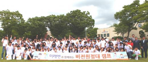 ㈜미래엔-월드비전, '비전디자이너 여름캠프' 개최