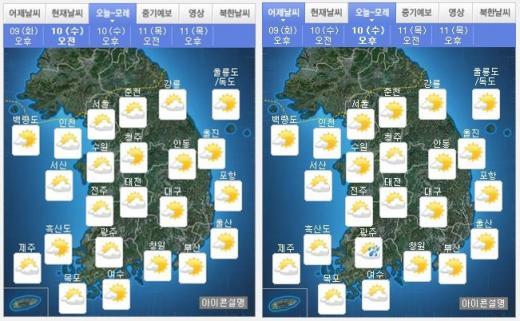 내일(10일) 오전·오후 날씨. /자료=기상청
