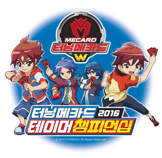 손오공, '터닝메카드 2016 테이머 챔피언십' 개최…8월 15일부터 사전접수