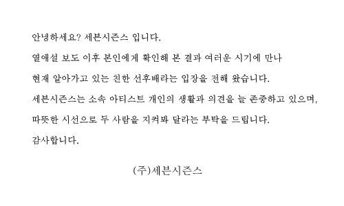"""설현 열애설, 지코 """"알아가고 있는 친한 선후배"""""""