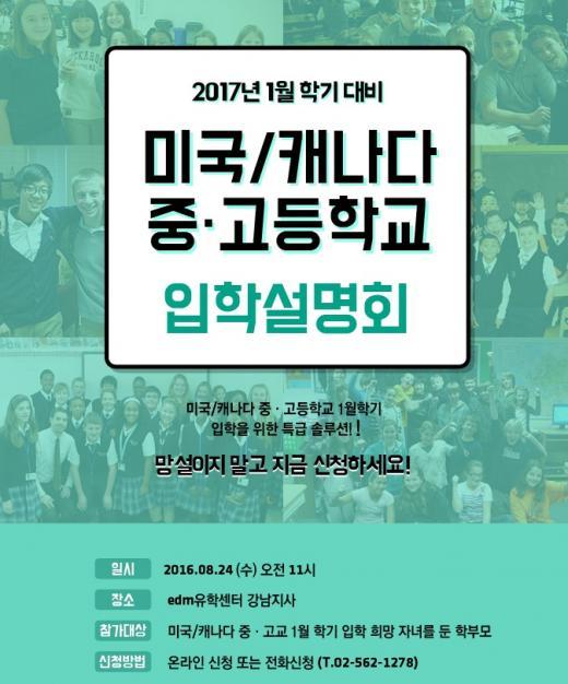 edm유학센터, '미국/캐나다 중·고등학교 입학설명회' 개최