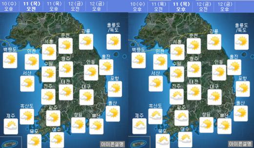 내일(11일) 오전·오후 날씨. /자료=기상청