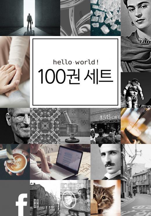 리디북스, 지식백과 '헬로월드 시리즈' 100권 완간