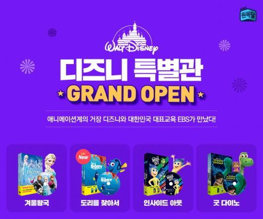 "EBSlang, '원목달 디즈니 특별관' 오픈…""'도리를 찾아서'로 영어공부해요"""
