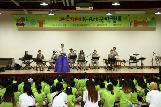 한국메세나협회-크라운·해태, 'K-art 국악캠프' 개최