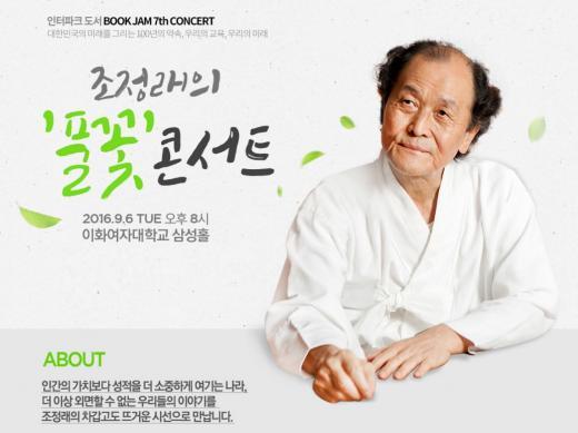 '풀꽃'도 꽃이다…'조정래 풀꽃 콘서트' 열려