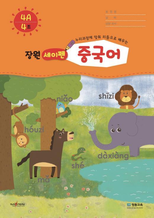 장원교육, 놀이식 구성 '장원 세이펜 중국어 4A' 출시