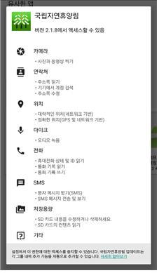 '정부3.0 서비스알리미' 앱에서 연결되는 '국립자연휴양림' 앱. /자료사진=녹색소비자연대