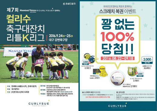 한세드림, 어린이 축구대회 '제7회 컬리수 리틀 K리그' 참가자 모집