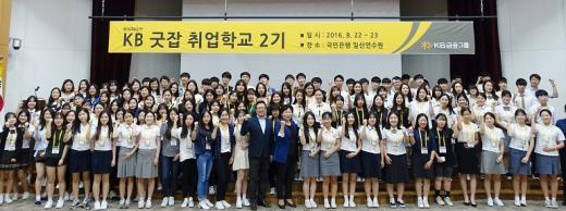 KB금융, 특성화고·마이스터고 대상 취업학교 운영