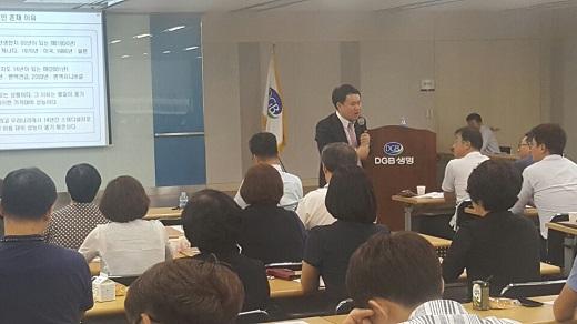 수도지역단(단장 함부훈)에서 진행된 '고객과 FC가 윈-윈하는 변액보험 컨설팅'에서 외부 강사가 특강을 진행하고 있다. /사진=DGB생명