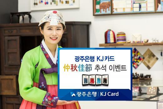 KJ광주카드, 추석맞이 '중추가절' 이벤트 진행
