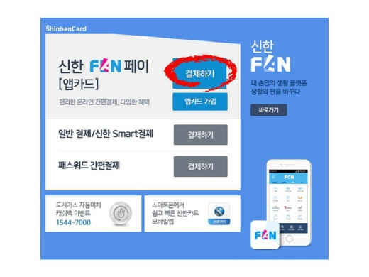 신한카드, 보안프로그램 걱정 없는 'PC용 FAN페이' 서비스 오픈