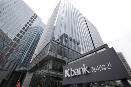 K뱅크 준비법인 사옥. /사진제공=KT