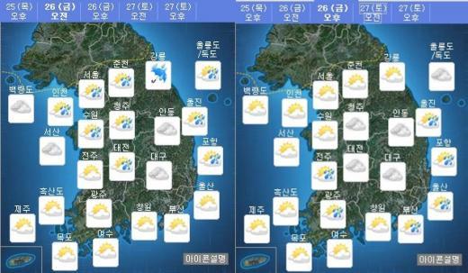 오늘(26일) 오전(왼쪽), 오후 날씨예보. /자료=기상청