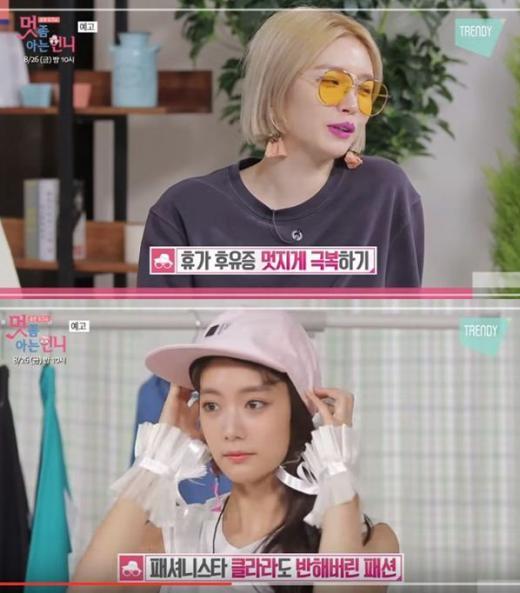 '멋 좀 아는 언니' 클라라, '바캉스 후유증' 극복하는 뷰티팁 등 공개