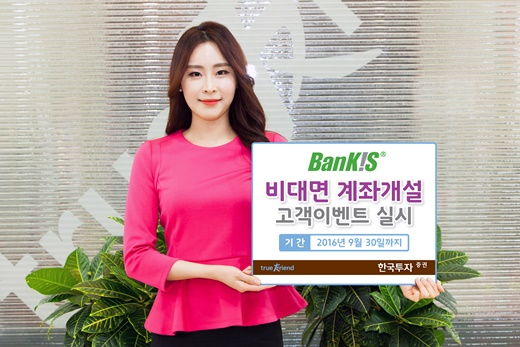 한국투자증권, '뱅키스 비대면 계좌개설 이벤트' 실시
