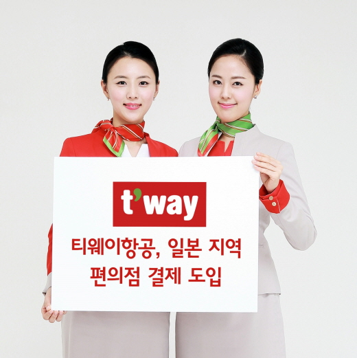 편의점에서 항공권 결제한다… 티웨이, 일본고객 대상 서비스 확대
