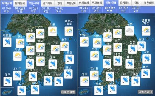 내일날씨. 내일 오전(왼쪽),오후 날씨. /자료=기상청