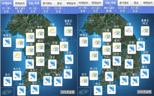 오늘날씨. 오늘 오전(왼쪽),오후 날씨. /자료=기상청