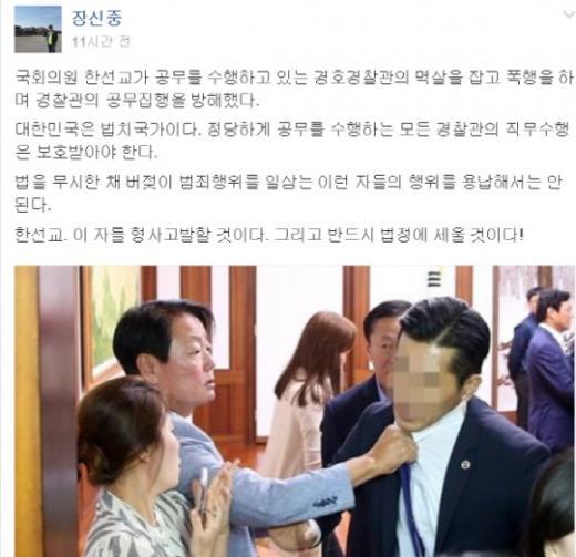 /자료사진=장신중 경찰인권센터 소장 페이스북