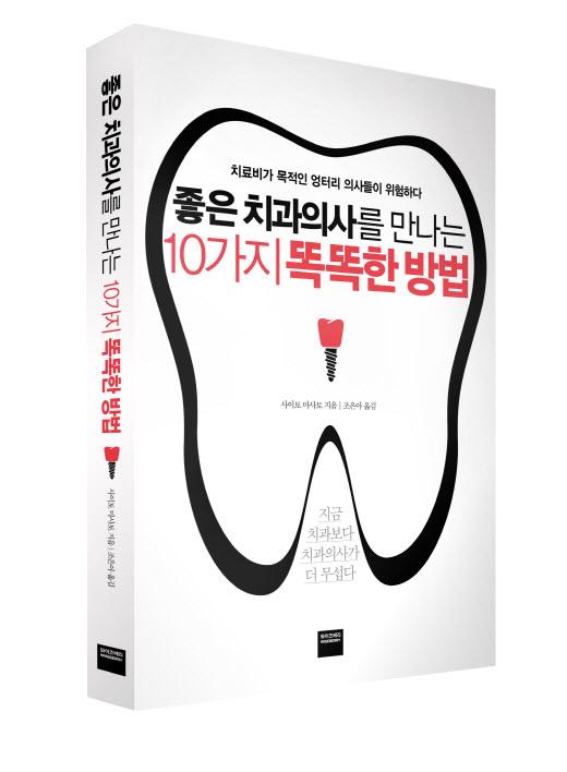 [Book] 무조건 '뽑으라'는 치과의사를 경계하라