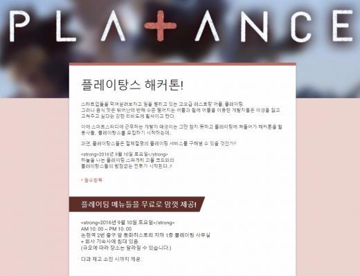 스마트스터디X플레이팅, 콜라보 해커톤 개최