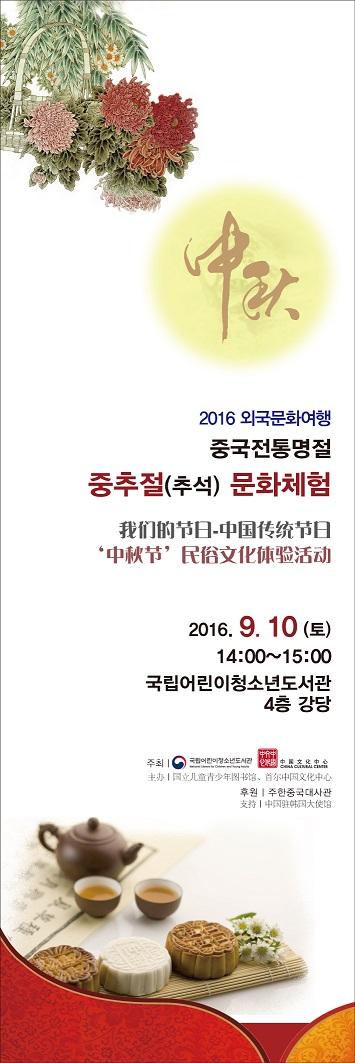 [추석즐기기] 국립어린이청소년도서관, 중국 추석 문화체험 운영