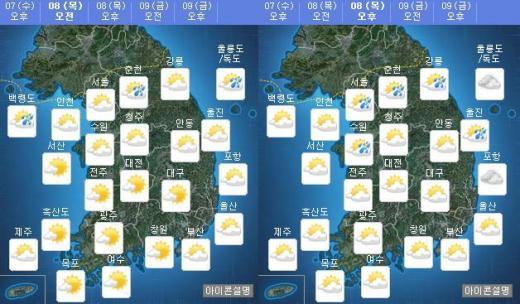 오늘(8일) 오전·오후 날씨. /자료=기상청