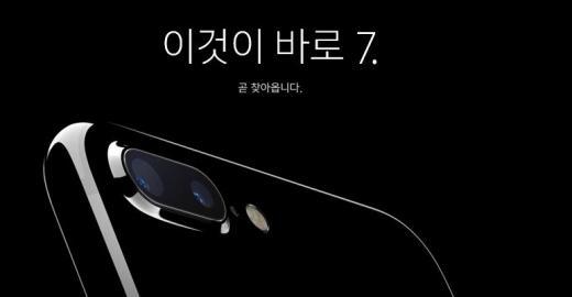 iOS 10. 애플이 출시 예정인 아이폰7. /사진=애플 홈페이지 캡처