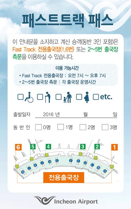 인천공항 패스트트랙 패스 /자료=인천공항공사 제공