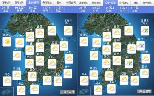 오늘 날씨. 오늘 오전(왼쪽), 오후 날씨. /자료=기상청
