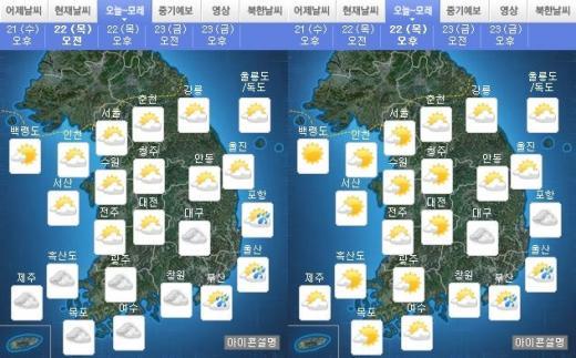 오늘(22일) 오전·오후 날씨. /자료=기상청