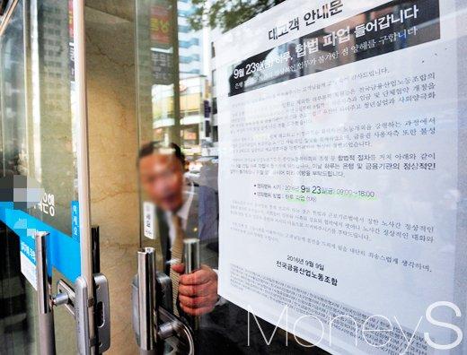 [머니S포토] 금융노조 총 파업, '오는 23일부터'